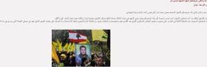 كانت ميليشيا حزب الله تكتفي بالإشارة إلى أن القتلى سقطوا أثناء أداء واجبهم الجهادي المقدس-الصورة من موقع قناة المنار التابعة للميليشيا، بتاريخ 22/2/2013