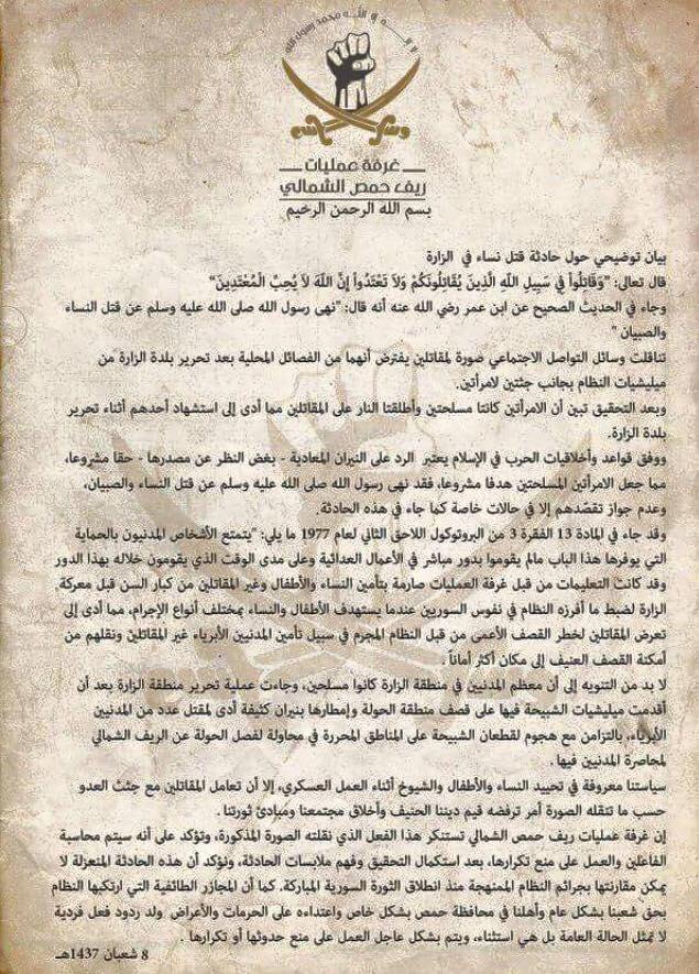 نشرت غرفة عمليات حمص بياناً أدانت فيه الصورة التي نشرها مقاتلون من المجموعات التي تُشرف عليها