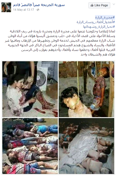 استخدمت وسائل الإعلام الموالية صوراً من مجزرة الغوطة ومجازر أخرى وزعمت أنها من الزارة