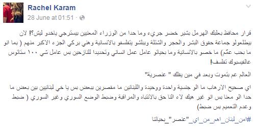 خطاب يشجّع العنصرية نشرته الإعلامية راشيل كرم، والتي تعمل في قناة الجديد اللبنانية