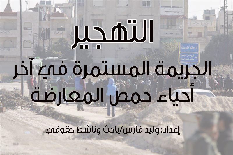 homs7 copy