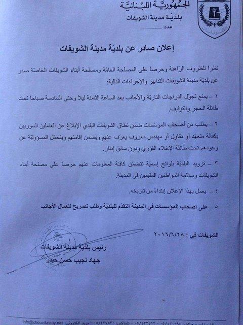 أصدرت عدد من البلدات اللبنانية قرارات تحدّ من حرية الحركة بالنسبة للمواطنين السوريين، بالإضافة إلى قيود أخرى