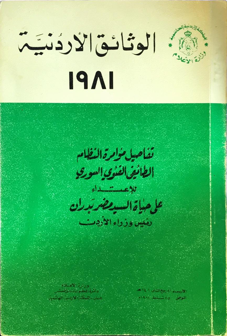 نشرت الحكومة الأردنية في عام 1981 النص الكامل للمقابلات مع الجناة الذين شاركوا في ارتكاب مجزرة سجن تدمر، كما قامت ببث المقابلات متلفزة