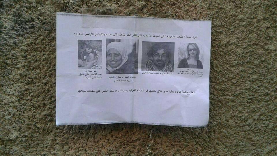 """تم توزيع منشورات في الغوطة تضع صوراً وأسماء لمن قالت بأنهم المسؤولون عن نشر """"الكفر العلني"""""""