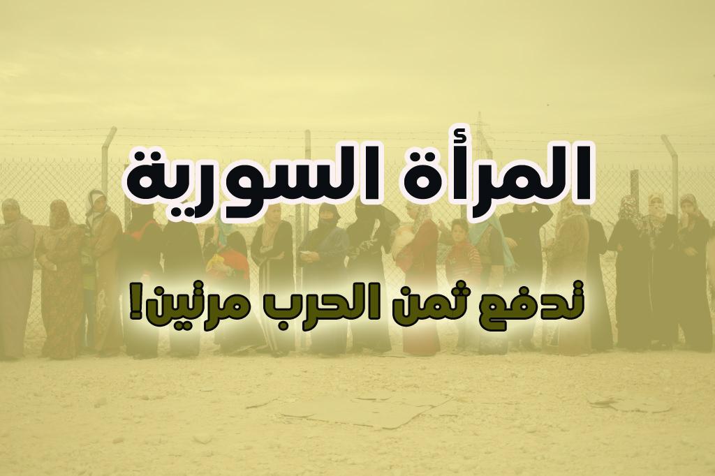 syrian-woman copy
